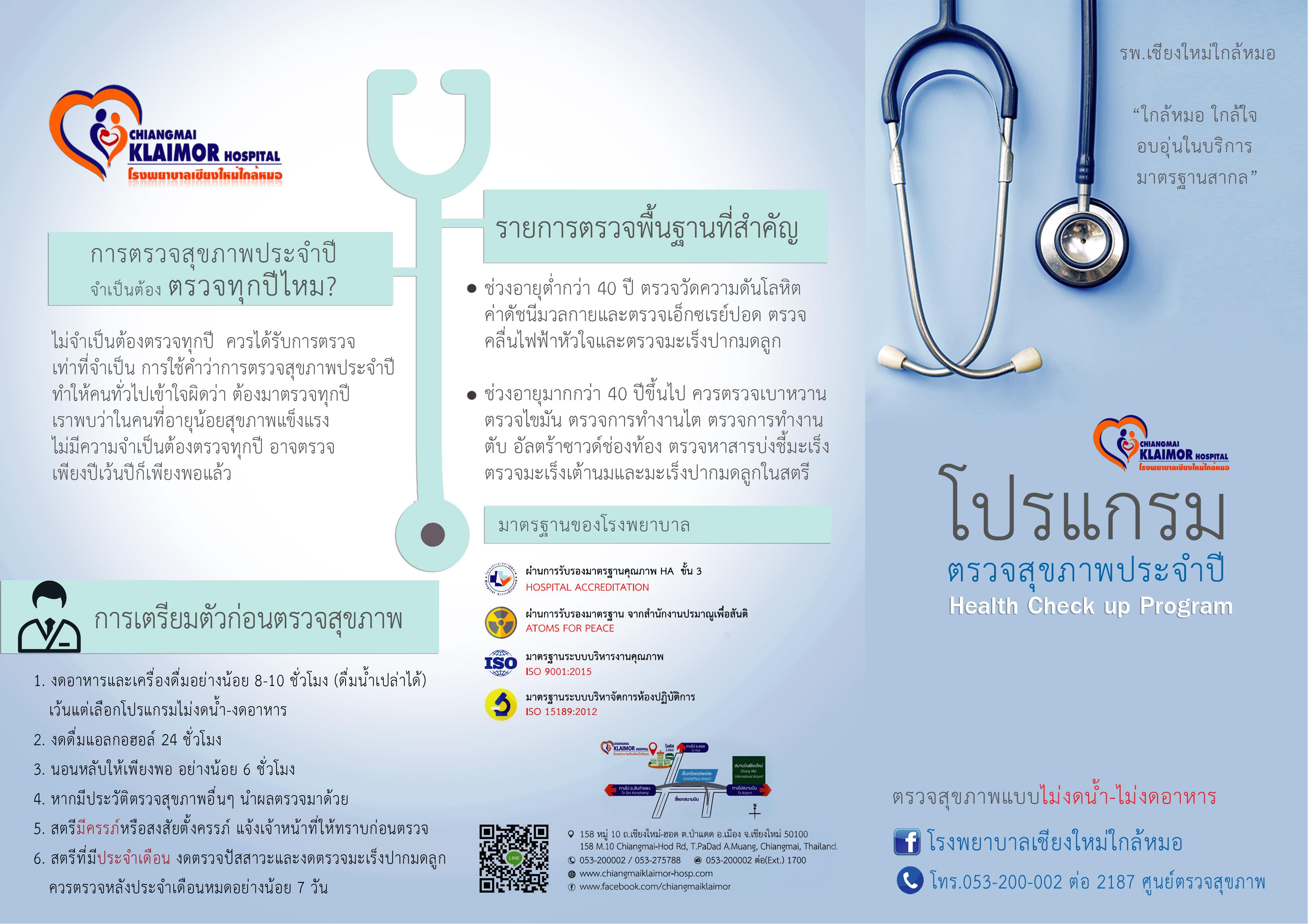 ปก-โปรแกรมตรวจสุขภาพ 1-01.jpg (2.61 MB)