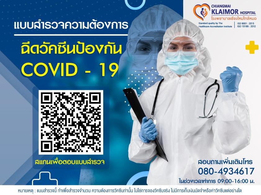 แบบสำรวจวัคซีนโควิด-แบบสือ-01.jpg (370 KB)