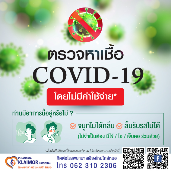 ตรวจ-COVID-19.jpg (203 KB)