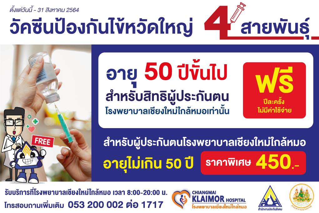 รับวัคซีนป้องกันไขหวัด64.jpg (414 KB)
